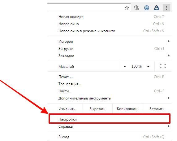 Отключения push-уведомлений в браузере