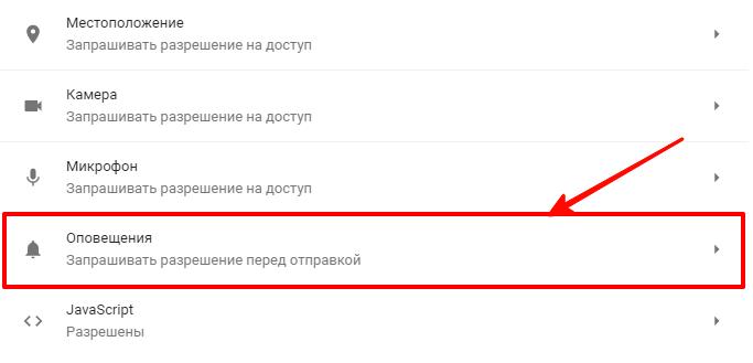 Оповещения в Гугл Хром