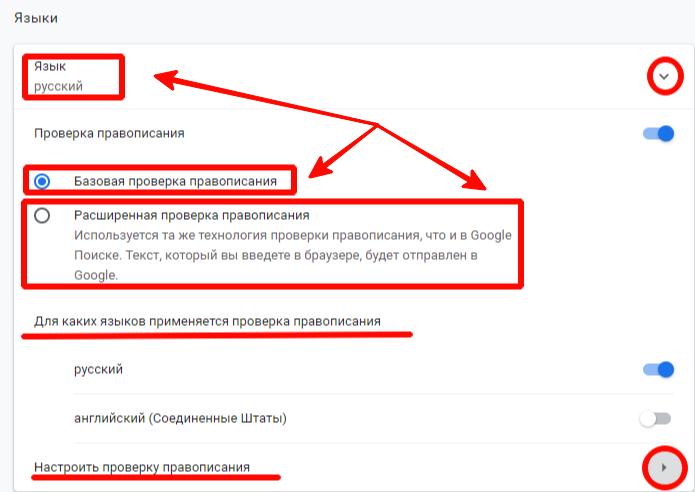Проверка правописания в Chrome