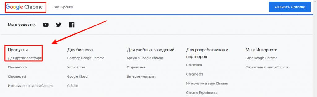 Выбор платформы для установки Google Chrome