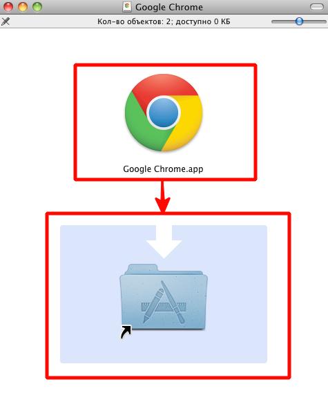 """Перемещение файла Chrome в папку """"Приложения"""""""