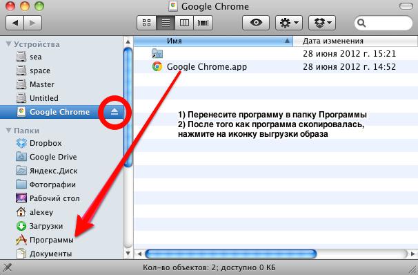 Гугл Хром в папке программы