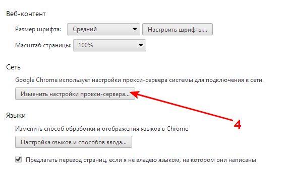 Изменить настройки прокси-сервера