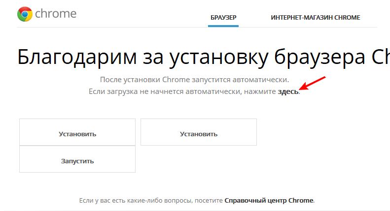 Официальный сайт Google Chrome