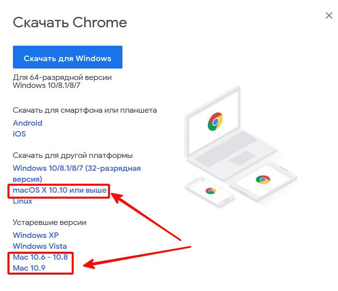Загрузка браузера для Mac