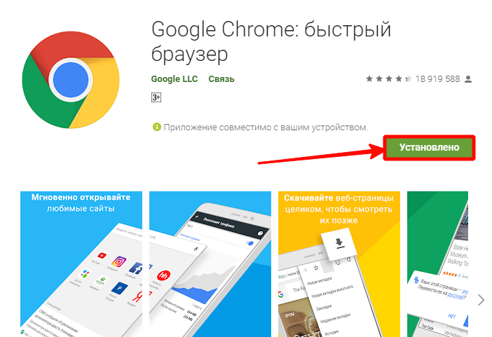Браузер на Android с Google Play
