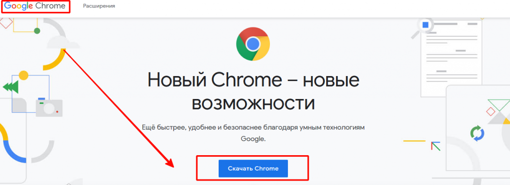 Скачать браузер с официального сайта